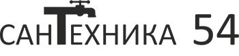 Сантехника 54